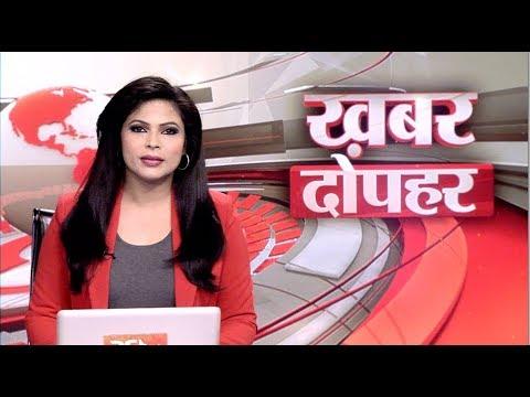 Hindi News Bulletin | हिंदी समाचार बुलेटिन – 12 Dec, 2018 (1:30 pm) thumbnail