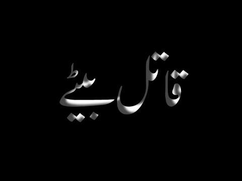 Qatil Betay - Islamic Bayan - Maulana Imran Attari