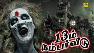13ம் நம்பர் வீடு | Full Horror In Tamil Movie | 13 Number Veedu Movie | Nizhalgal Ravi, Sadhana,