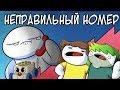 Неправильный Номер ( TheOdd1sOut на русском )   Неизвестный номер   Wrong Numbers  Русские субтитры