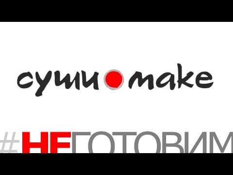 #НЕГОТОВИМ. Суши Make. Роллы по быстрому. Обзор доставки еды