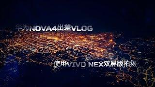 华为nova4出差vlog:使用vivo NEX双屏版拍摄   凰家现场