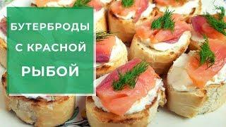 Бутерброды с КРАСНОЙ РЫБОЙ и творожным сыром