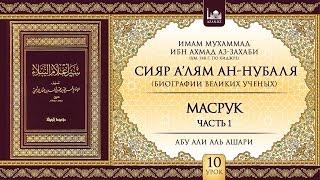 «Сияр а'лям ан-Нубаля» (биографии великих ученых). Урок 10. Масрук, часть 1 | www.azan.kz