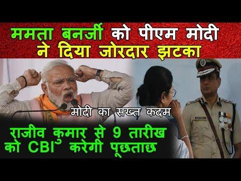 ममता बनर्जी को पीएम मोदी ने दिया जोरदार झटका | राजीव कुमार से 9 तारीख को CBI करेगी पूछताछ