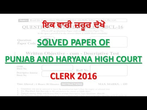 Solved paper of Punjab and Haryana High Court