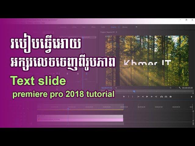 របៀបធ្វើអោយអក្សរលេចចេញពីរូបភាព-text slide premiere pro 2018 tutorial