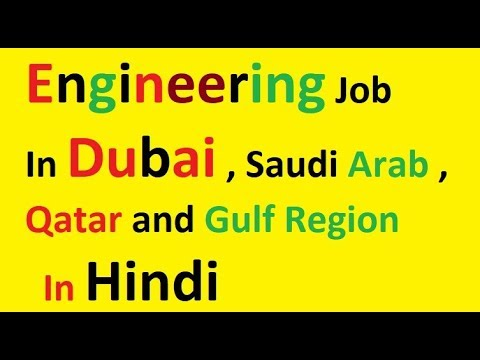 How to get engineering job in Dubai , Saudi Arab , Qatar and Gulf Region in hindi