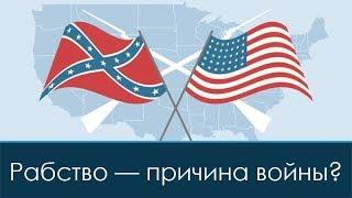 Было ли рабство причиной гражданской войны в США? | Перевод