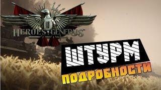 Герои и генералы(Heroes and Generals) - Штурм и подробности