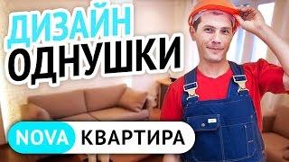 видео ремонт однокомнатной квартиры