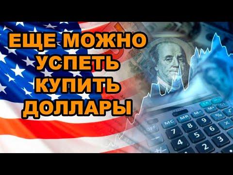 💵КУПИТЬ ДОЛЛАР еще не поздно! Прогноз курса доллара к рублю на июнь 2021