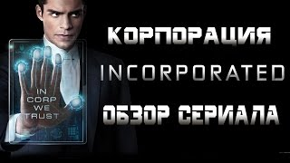 "КОРПОРАЦИЯ ""INCORPORATED"" ОБЗОР СЕРИАЛА"