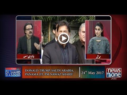 Live with Dr.Shahid Masood | 24-May-2017 | Donald Trump | Panama JIT | PM Nawaz | Saudi Arabia |