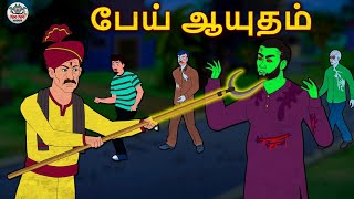 பேய் ஆயுதம்   Tamil Horror Stories   Bedtime Stories   Tamil Fairy Tales   Tamil Stories