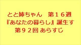連続テレビ小説 とと姉ちゃん 第16週 『あなたの暮らし』誕生す 第9...
