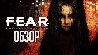 Взгляни в глаза страху... Обзор игры F.E.A.R. (Greed71 Review)