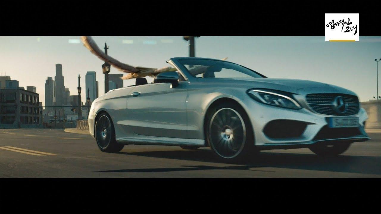 Mercedes benz c class cabriolet 2017 commercial korea for Comercial mercedes benz