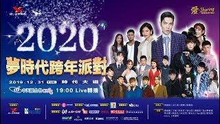 【現場直播】愛●Sharing 2020高雄夢時代跨年派對記者會