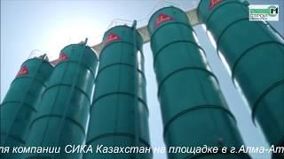 Обзор завода Сухих Смесей для компании СИКА Казахстан в г. Алма-Ата производства МП СтройМеханика