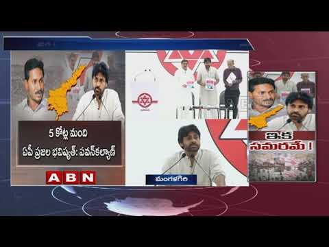 Janasena Chief Pawan Kalyan Over YCP Government Failures | ABN Telugu