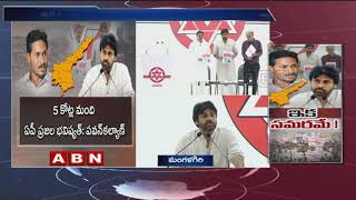 Janasena Chief Pawan Kalyan Over YCP Government Failures | ABN Telugu