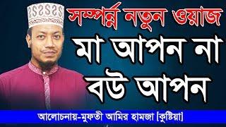 মা আপন না বউ আপন Mufti Maulana Amir Hamza মুফতী আমির হামজা