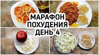 БЕСПЛАТНЫЙ МАРАФОН ПОХУДЕНИЯ: ДЕНЬ 4 - МЕНЮ 1400 ккал - Хочешь ПОХУДЕТЬ - ЖИВИ на кухне?
