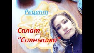 """#Вкусный #РЕЦЕПТ #САЛАТ """"Солнышко"""" видеоЕДА-рецепт"""