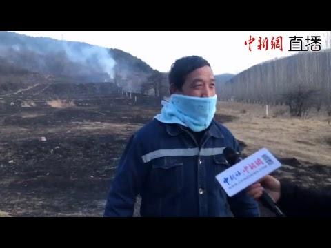 山西沁源县森林大火3800余人被疏散 直击扑救进展