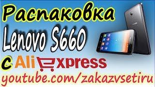 Распаковка смартфона Lenovo S660 с aliexpres, первые отзывы