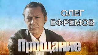 Олег Ефремов. Прощание @Центральное Телевидение