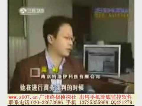 私家侦探社_wwwz007cn手机卧底监听软件 广州终极私家侦探社 - YouTube