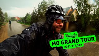 Velody2021 MOGT1 104 км на велосипеде с Яной