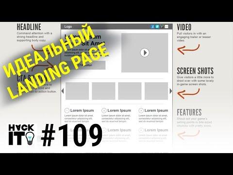landing page c высокой конверсией. Пошаговое руководство создания целевых страниц.