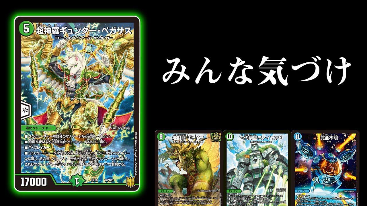 【デュエマ】新規『究極進化MAX』カードが中々にやらかしている件について【対戦動画】