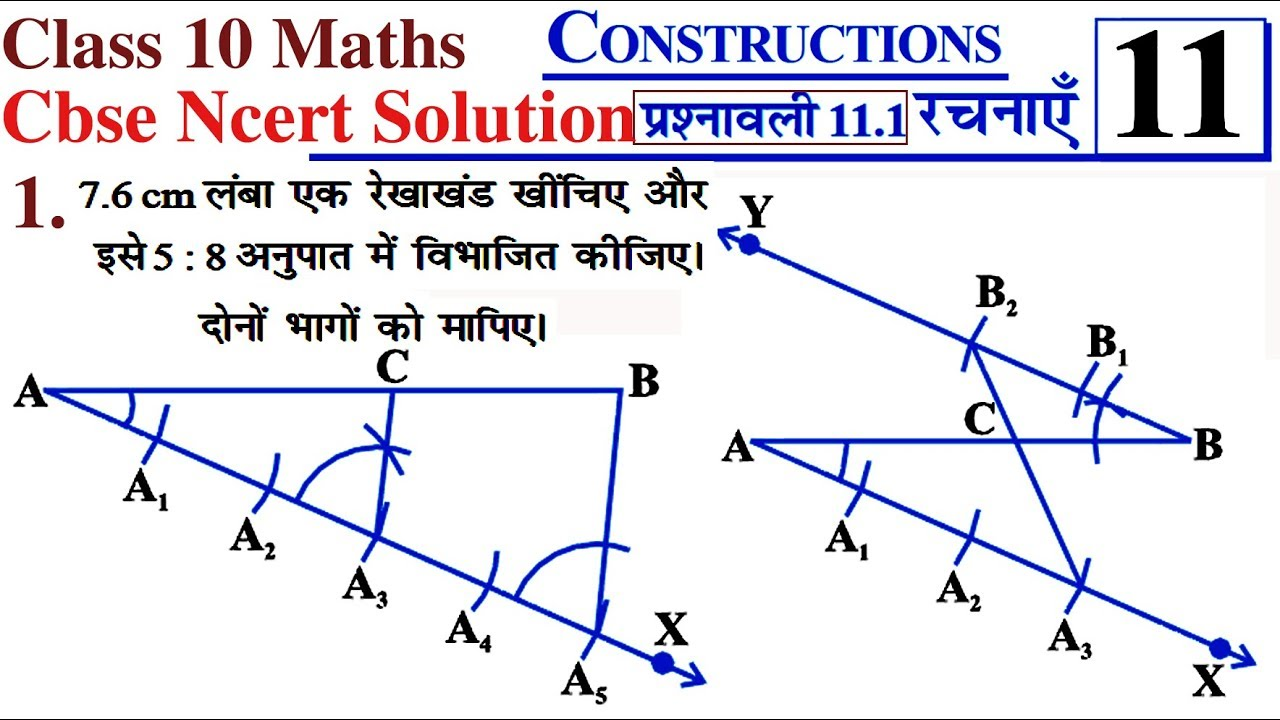 small resolution of ch 11 construction class 10 maths in hindi ncert solution