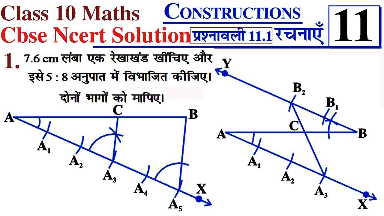 ch 11 construction class 10 maths in hindi ncert solution [ 1280 x 720 Pixel ]