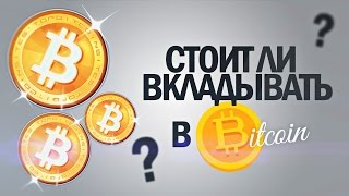 Куда вложить деньги? Стоить ли вкладывать в Биткоин? (Bitcoin)
