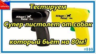 Супер пистолет от собак Scram Patrol - Тестируем ультразвуковой отпугиватель собак - бьёт на 80м!