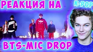 bts 방탄소년단 mic drop steve aoki remix official mv реакция 😍 реакция на bts   mic drop k pop