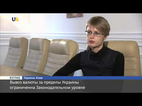 Екатерина Проскура: Вывоз валюты за пределы Украины ограничен на Законодательном уровне