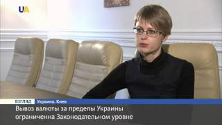 Екатерина Проскура: Вывоз валюты за пределы Украины ограничен на Законодательном уровне(, 2016-02-29T09:18:26.000Z)