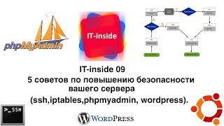 5 советов по повышению безопасности вашего сервера(ssh, iptables,phpmyadmin, wordpress).