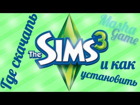 Где скачать и как установить The Sims 3 Всё в одном ?