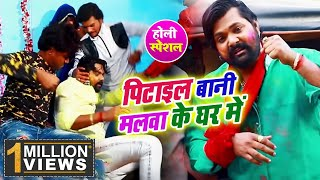 samar singh pitail bani malawa ke ghar me bhojpuri holi hd video