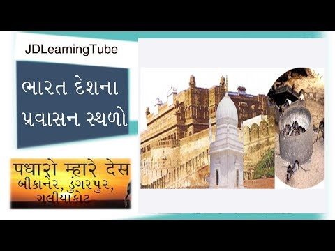 Bikaner Travel Guide in Gujarati - India
