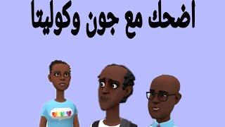 اضحك مع جون، وكوليتا، وبيتر، نكات سودانية 2020