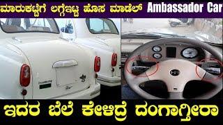 ಮಾರುಕಟ್ಟೆಗೆ ಲಗ್ಗೆ ಇಟ್ಟ ಹೊಸ ಮಾಡೆಲ್ Ambassador Car | Top Kannada TV