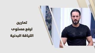 تمارين لرفع مستوى اللياقة البدنية HIIT  - ناصر الشيخ